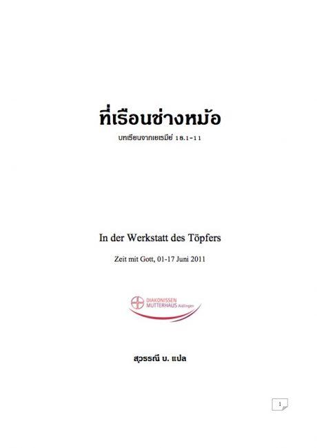 Zeit Mit Gott: Thailändisches Cover